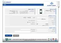סליקת אשראי Redirect לאתרי מסחר